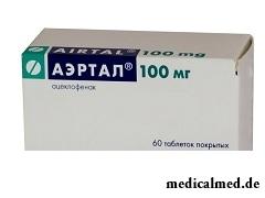 Таблетки, покрытые пленочной оболочкой, Аэртал