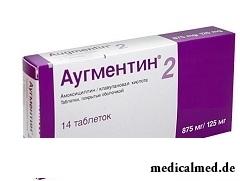 Таблетки, покрытые пленочной оболочкой, Аугментин