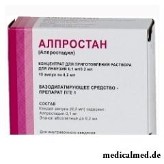 Концентрат для приготовления раствора для инфузий Алпростан