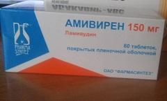 Таблетки, покрытые пленочной оболочкой, Амивирен