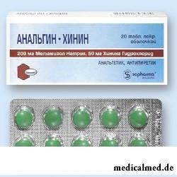 Таблетки, покрытые пленочной оболочкой, Анальгин-хинин