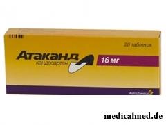 Таблетки Атаканд