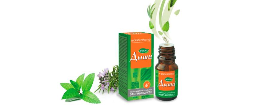 Эфирное масло Дыши - эффективное средство для профилактики простудных заболеваний