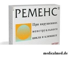 Ременс - таблетки для лечения аменореи